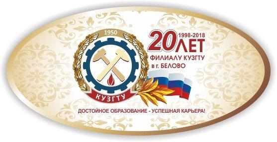 Филиал КузГТУ в г. Белово отметил 20-летний юбилей