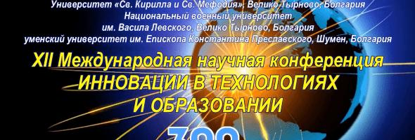 XII Международная научная конференция