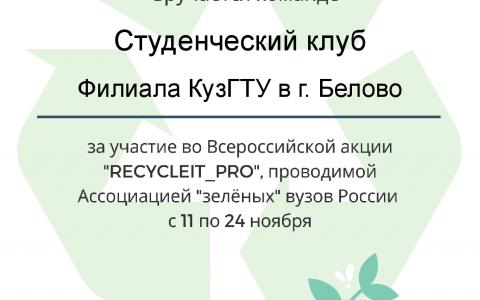 «Зеленые вузы России»
