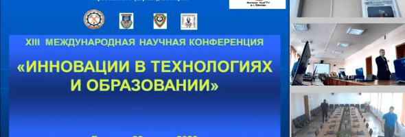 Конференция «Инновации в технологиях и образовании»