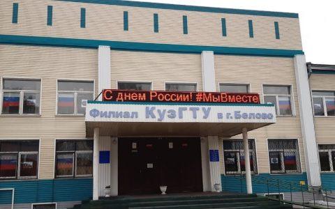 Участие в акциях ко Дню России