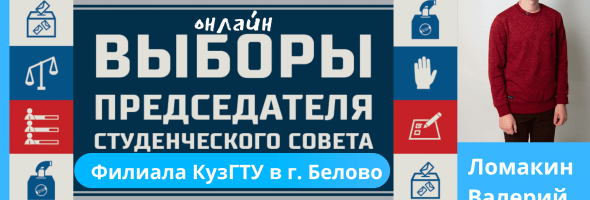 Выбрали нового председателя Студсовета
