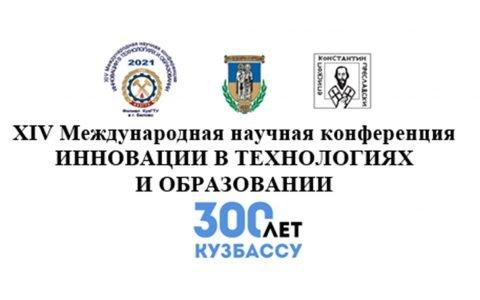 XIV Международная научная конференция «Инновации в технологиях и образовании». Итоги