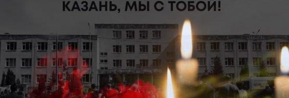 Казань… скорбим вместе с вами