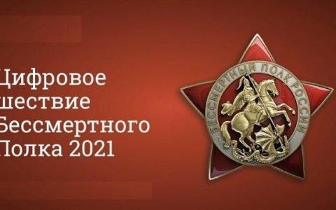 Бессмертный полк-2021