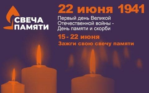 Всероссийская онлайн-акция «Свеча памяти»